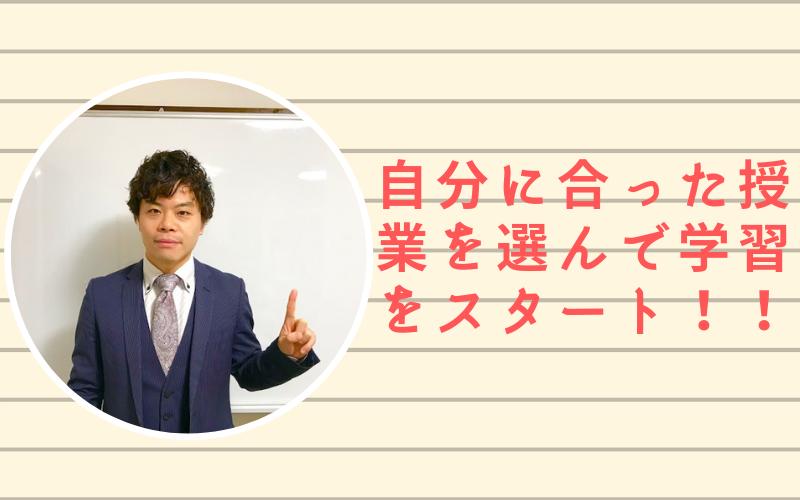 江戸塾の授業スタイル